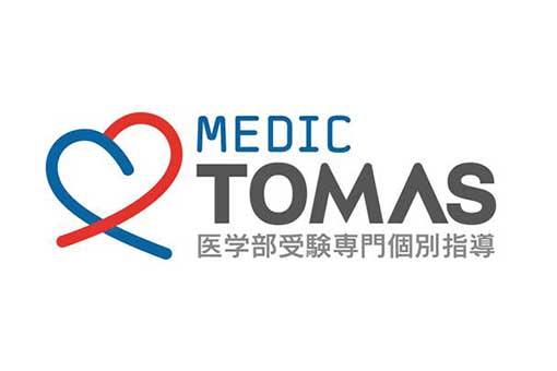 医学部予備校メディックTOMASについて【おすすめの医学部予備校まとめ】
